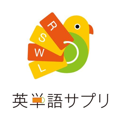 英単語サプリ 高校入試、大学受験からTOEICまで英語学習の決定版