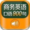 商务英语900句免费版HD 学习实用商务口语