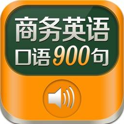 商务英语900句离线版HD 销售外贸管理口语