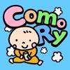 子育てママ&パパの育児情報アプリ-comoRyこもりぃ-