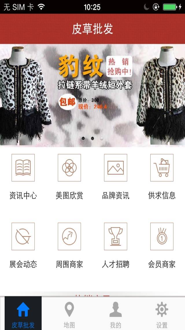 皮草批发(wholesale) screenshot three