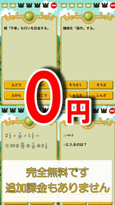 ビノバ 小学生の計算ドリル,漢字ドリル-無料-スクリーンショット2