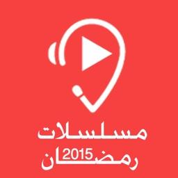 مسلسلات رمضان ٢٠١٥ - Ramadan TV 2015