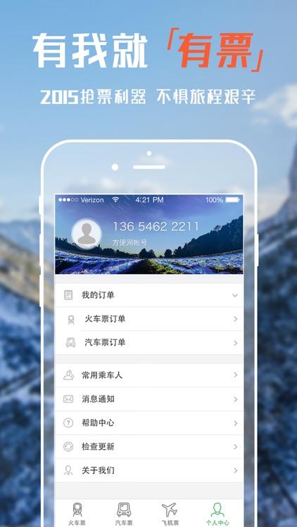 方便订票—火车票.飞机票.汽车票出行管家for抢票 screenshot-3