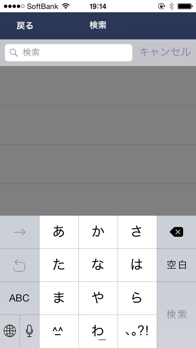 download 第23回日本乳癌学会学術総会 Mobile Planner apps 0