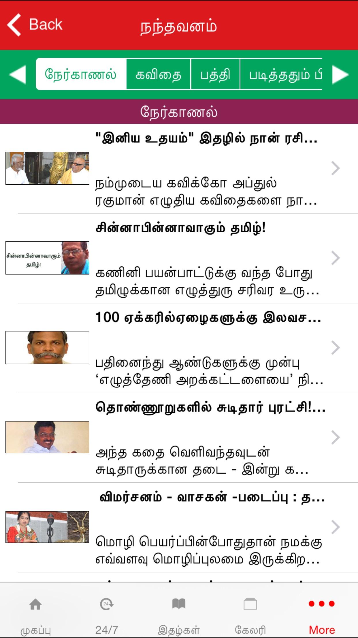 Nakkheeran News Screenshot