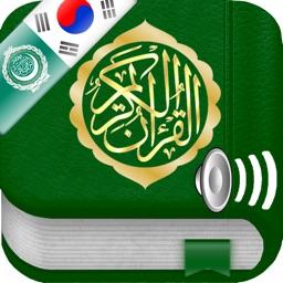 Quran Audio mp3 in Arabic and in Korean - 아랍어에서와 한국어에서 꾸 란 오디오