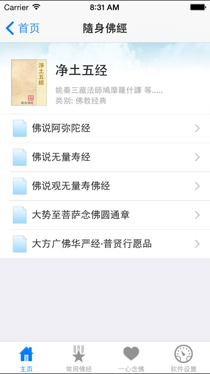 隨身佛經 screenshot-1