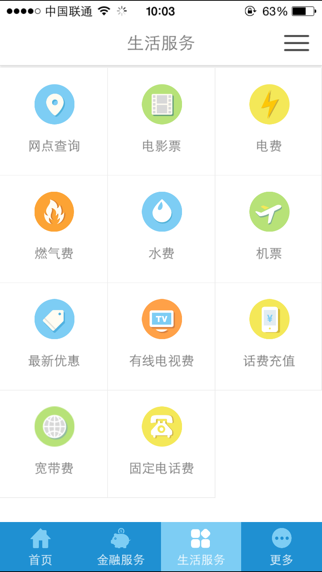 download 杭银钱包 apps 3