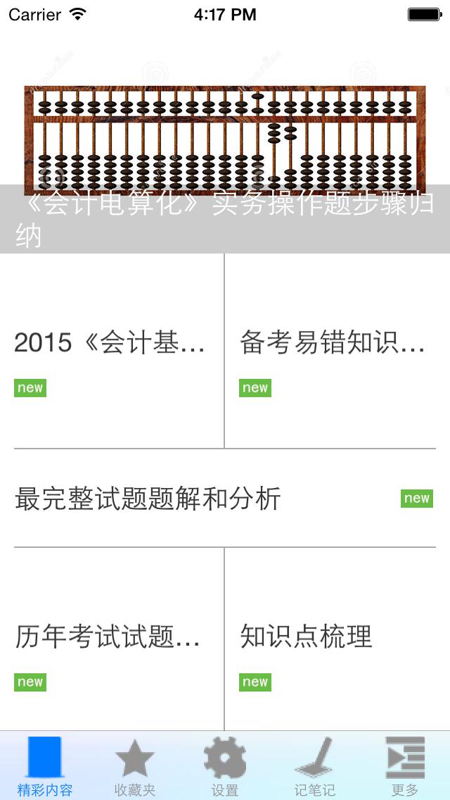 Screenshot #2 pour 最新会计从业资格证考题精选