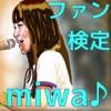 ファン検定 miwa 編