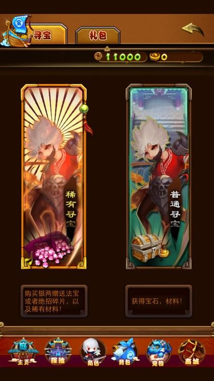 梦回诛仙 screenshot-4