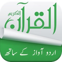 Codes for Holy Quran (15 Lines Printed Pages and Urdu Audio Translation) Hack