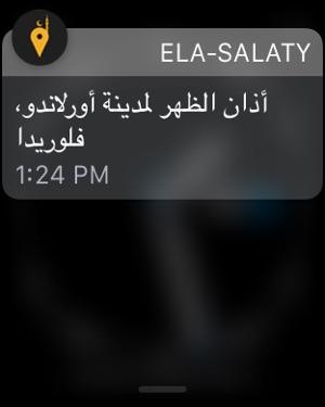 ela salaty en arabe gratuit