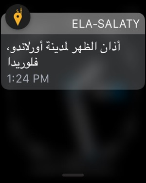 ela salaty arabe gratuit