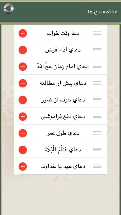 گنجینه دعا screenshot-3