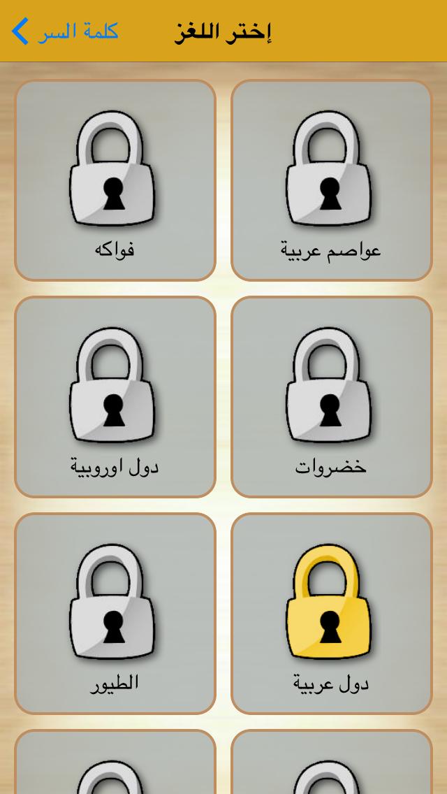 كلمة السر - لعبة تسلية و تفكير Screenshot