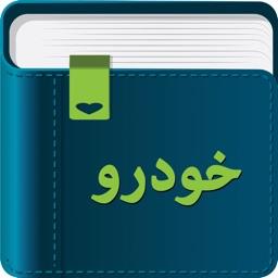 Smart Dictionary Khodro (خودرو)