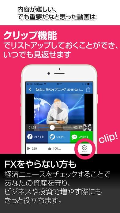 FX動画まとめ!for iPhoneスクリーンショット4