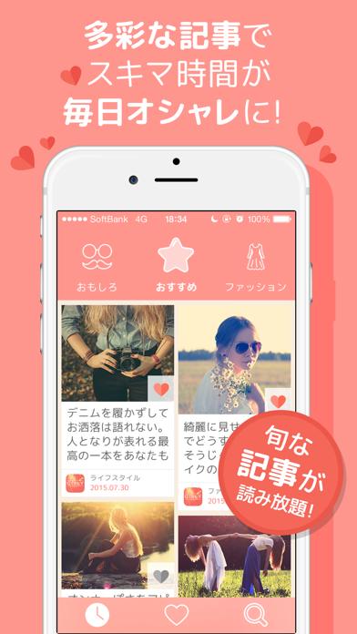 Girly[ガーリー]〜100万人のリア充女子が見てるアプリ - 窓用
