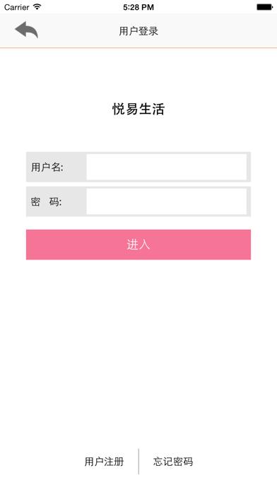 悦易生活 screenshot four