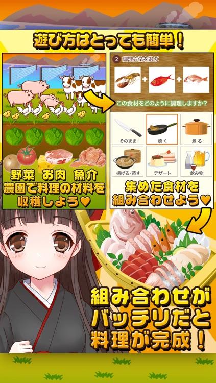 温泉少女と秘密のレシピ(美少女×料理ゲーム)