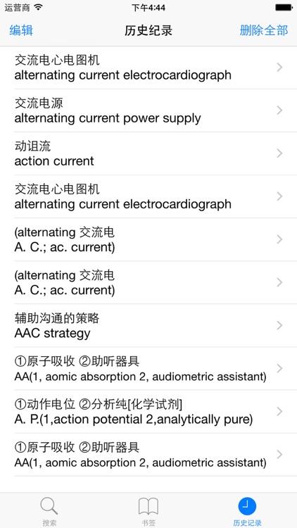 Medical terms dictionary(E-C/C-E) screenshot-3