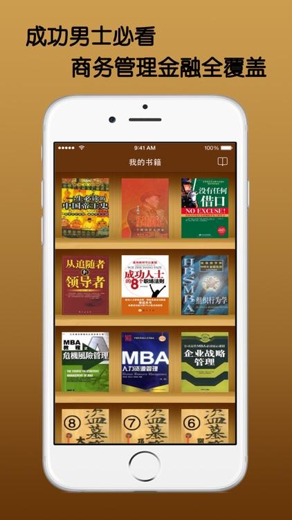 成功男士必看100本经典书籍-小说离线读书免费看书软件