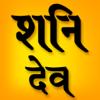 Shani Grah, all about shani dev
