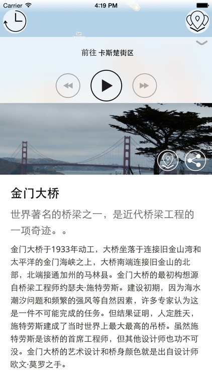 旧金山 高级版 | 及时行乐语音导览及离线地图行程设计 San Francisco screenshot-4