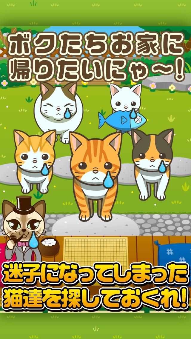 ねこさがし~迷子の子猫を探してます!~紹介画像1