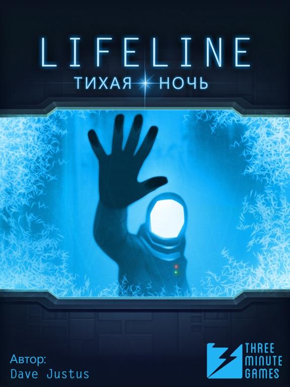 Lifeline. Тихая ночь. на iPad