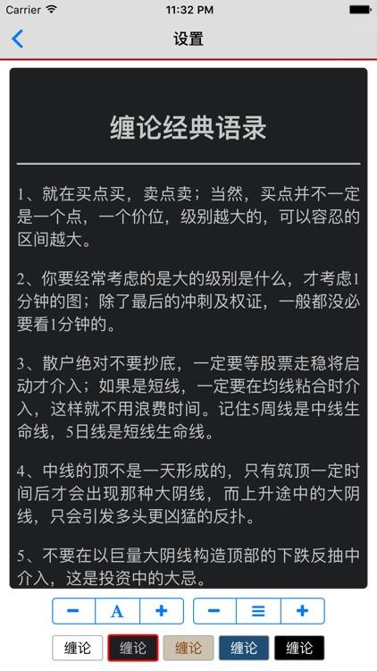缠论教你炒股票 - 缠中说禅股票理论 screenshot-4