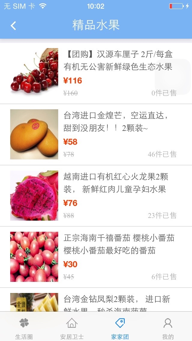 download 重庆长安物业 apps 4