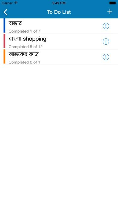 Bangla Cloud - ToDo & Notes For iCloud by Imran Shirajee