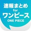 ニュースまとめ速報 for ワンピース(ONE PIECE)