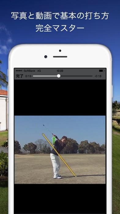 谷 将貴の完全基礎がためゴルフスイング screenshot1