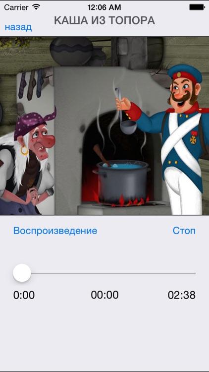 Русские сказки для самых маленьких (free version) screenshot-3