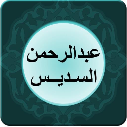 عبدالرحمن السديس - قصار السور