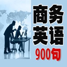 商務 必學 英語 900句