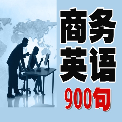 Business will learn English 900 words