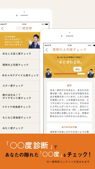 島田秀平 手相占い ScreenShot1