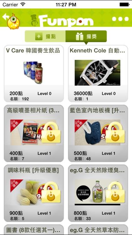 賞點 Funpon screenshot-4