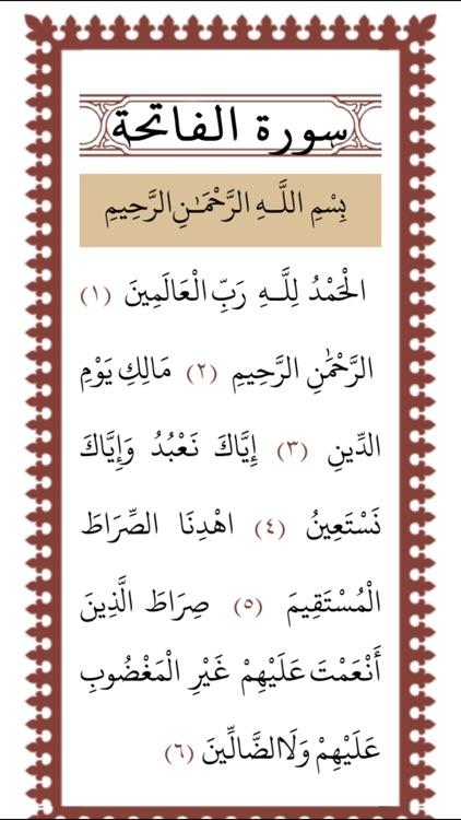 Tarteel al-Quran