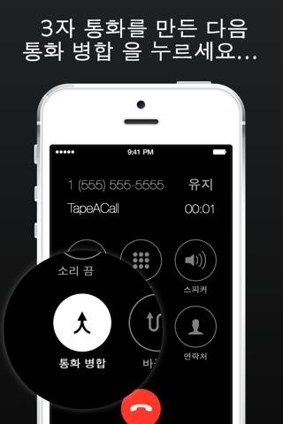 TapeACall Pro: Call Recorder screenshot 2
