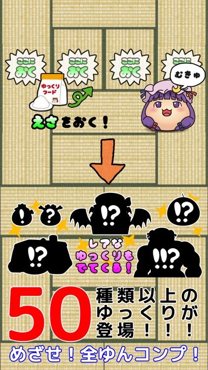 ゆっくりほかく〜東方ゆっくりと遊ぶ、無料お手軽放置系ゲーム〜 screenshot-3