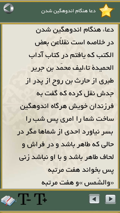 گنجینه دعا screenshot-2