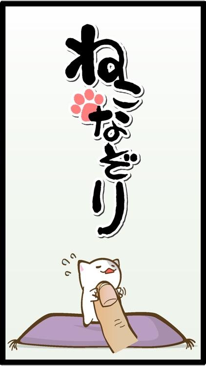 ねこなぞり 〜一筆書きにゃんこゲーム〜