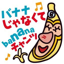バナナじゃなくてbananaチャンツ By 学参ドットコム 株式会社ブックモールジャパン