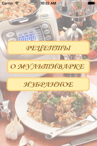 Рецепты для мультиварки 2015 - náhled